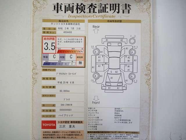 【検査証】…専門機関による車両検査証明書付きなので安心です!