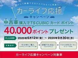TSポイント応援キャンペーン中!この機会にトヨタクレジットカードの作成、ポイントをためて、今後のカーライフにお役立てください。