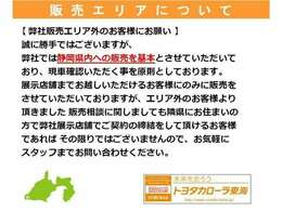静岡県内及び隣県にお住まいの方への販売に限らせて頂いております。