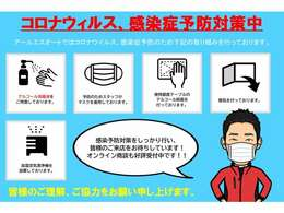 感染症予防対策店です!お客様に安心してご来店いただけるよう、様々な感染症対策を行っております!スタッフはもちろん、ご来店のお客様にもマスク着用をお願いしております。ご理解、ご協力よろしくお願いします!