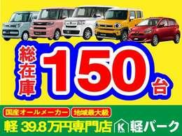 【軽パーク】は、軽中古車を専門に扱う店舗です♪高品質で低価格なおクルマをお客様にお届けします!