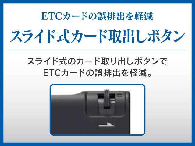 Aプラン画像:ETCカードの誤排出を軽減するスライド式カード取り出しボタン付き。