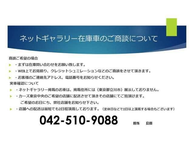・まずは在庫問い合わせをお願いします!・WEB上でお見積り、クレジットシュミレーションなどのご商談をさせて頂きます!・お客様のご連絡先アドレス、お電話番号をお教え下さい!