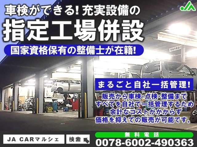 車検ができる大きな整備工場併設!販売から車検・点検・整備まで全てを自社で一括管理するため余計なコストがかからず価格を抑えての販売が可能です。