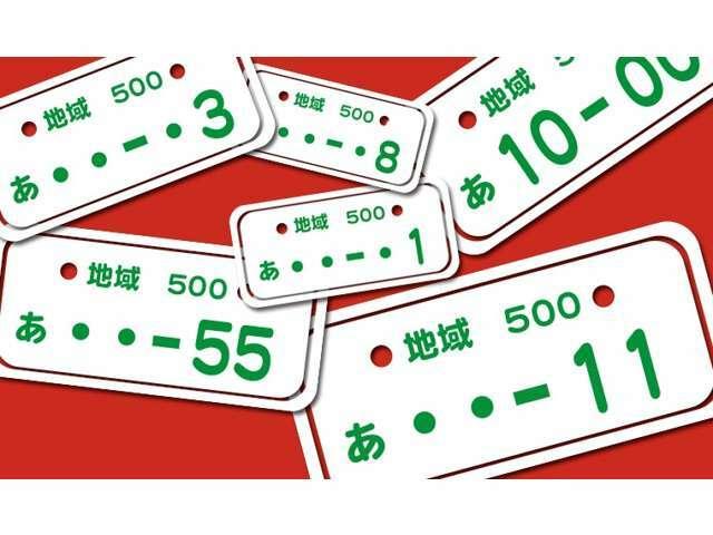 Aプラン画像:愛車のナンバー数字部分をお選びいただけます。人気の番号などは一部抽選となる場合がありますのでご了承ください!