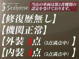 【車輛鑑定(日本自動車鑑定協会)】 「修復歴無し」「機関正常」「外装4点・内装4点(共に5点中)」