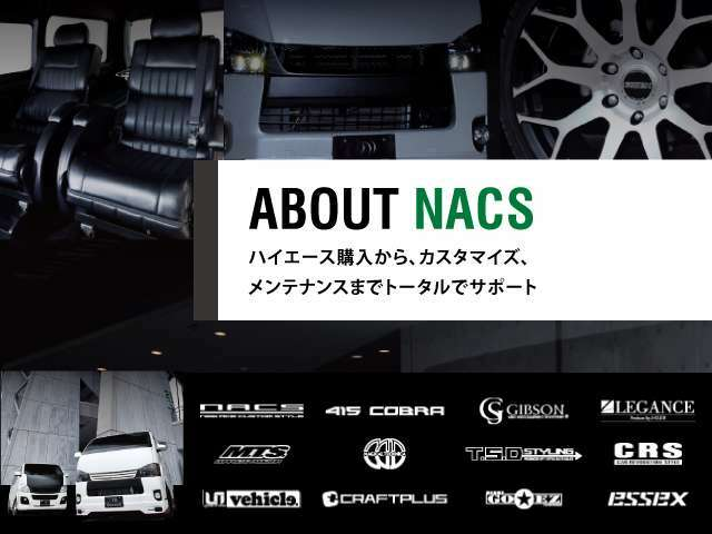 「NACS」はカスタマイズカーの購入とパーツ購入取付の両方が可能なハイエース専門店です!