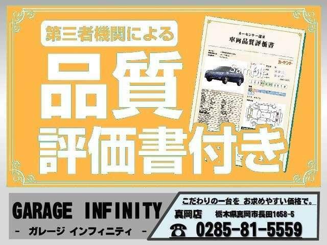 こちらの車両には『車両品質評価書』がございます♪第三者機関(検査専門機関)の検査を受けた車両になります♪車両の状態も確認しやすく安心です♪ぜひ一度ご確認下さい♪詳しくはお問合せ下さい♪