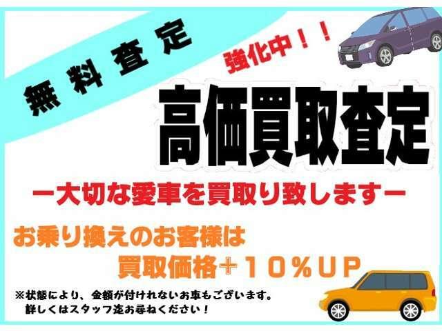 高価買取り強化中です!大切なお車を買取り致します。※お乗り換えのお客様は通常買取価格+10%UP!是非この機会に。
