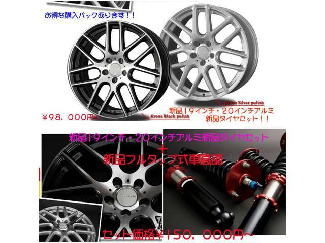 納車時に、新品アルミと新品タイヤだったらうれしくないでしょうか?お得な購入パックで、新品19・20インチアルミ&新品タイヤセットがお買い得価格で提供!!詳しくはスタッフまで!!※別途取り付け工賃必要。