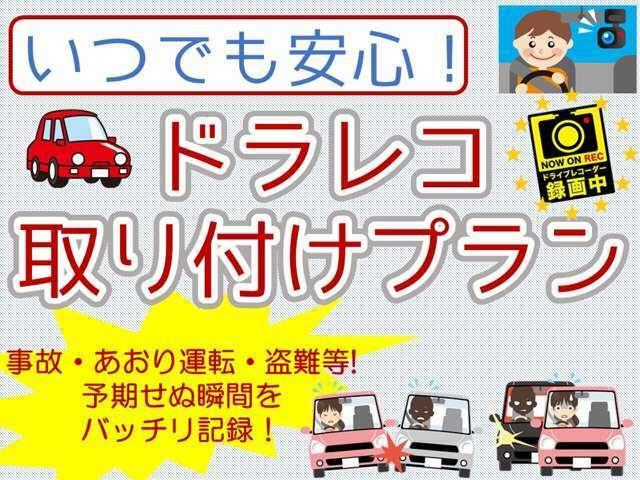 Bプラン画像:事故・あおり運転・盗難などの予期せぬ瞬間をバッチリ記録する「ドライブレコーダー」を取り付けして納車するプランです。