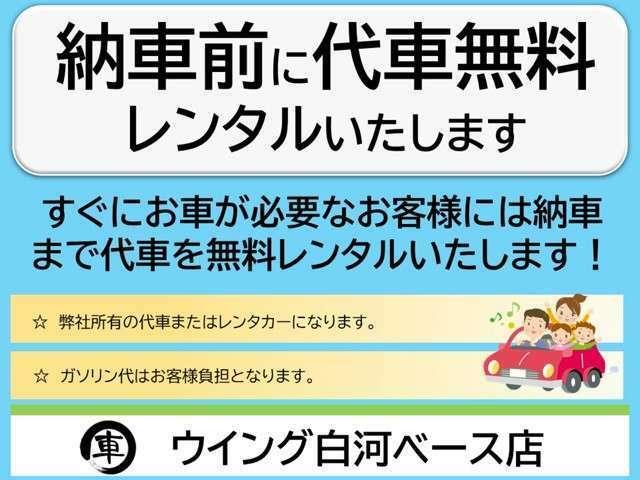納車前にお車が必要なお客様には代車を無料でレンタルします♪※ガソリン代はお客様負担となります。詳しくはお気軽にお問合せ下さい!