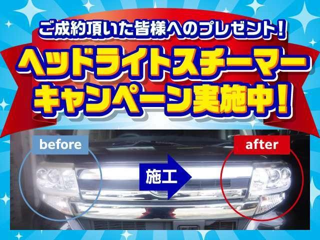 ヘッドライトをピカピカにして、新車っぽく見える「ヘッドライトスチーマー」を無料施工中です。