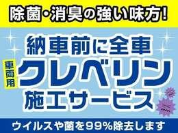 福岡日産自動車(株) 創立75年周年を迎えまして、期間限定でご購入頂いたお車に、ウィルスや菌を99%除去する、除菌・消臭の強い味方!車両用クレベリンを納車前に施工サービスを致します。