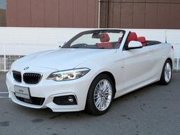 BMW 2シリーズカブリオレ 220i Mスポーツ LEDライト赤革ACCBカメラスマートキー