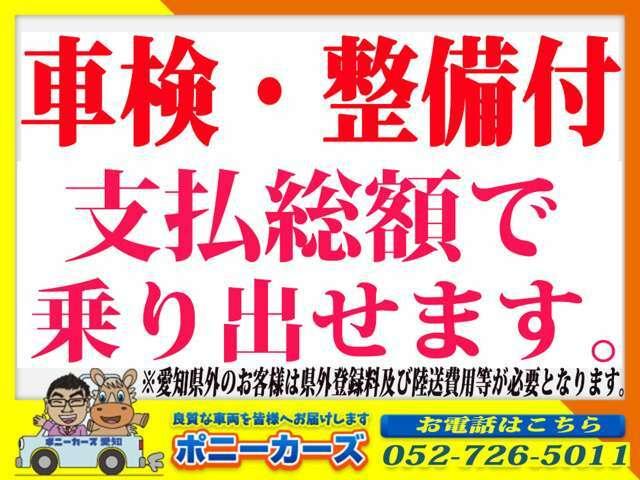 弊社はすべてのクルマが総額表示。愛知県内のお客様は、支払総額のみです。愛知県外のご登録も弊社提携陸送会社を通じお値打ちにご提供できます。ご検討ください。詳細はお問い合わせくださいませ。⇒ 052-726-5011