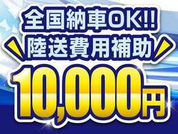 陸送費10,000円補助致します。全国全車種対応キャンペーン!