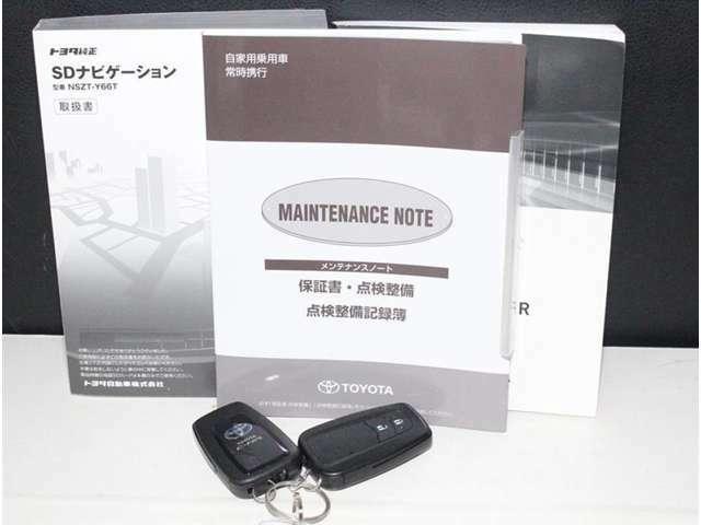 メンテナンスノート&取扱説明書完備!これまでの点検整備状況が確認できて安心です。