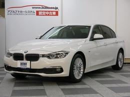 BMW 3シリーズ 320i xドライブ ラグジュアリー 4WD ワンオナ 黒革S 純正ナビBカメ 地デジTV