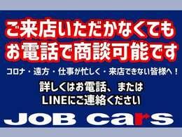 良い車を低価格に!お客様のご要望にお応えできるよう充実した在庫台数をご用意しています!!ホームページ http://www.jobcars.jp  TEL 072-852-0300