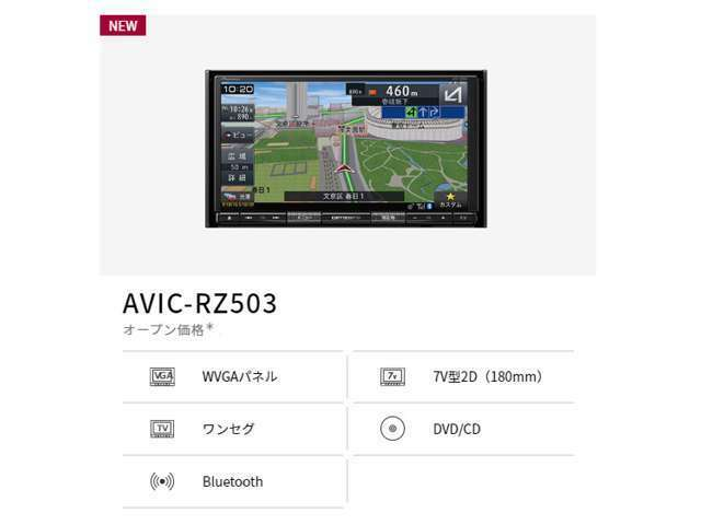 Bプラン画像:カロッツェリア AVIC-RZ503 画面サイズ:7型 ワンセグ Bluetooth ※商品の在庫状態により、ご提供値段、型番等が変わる時もございます。
