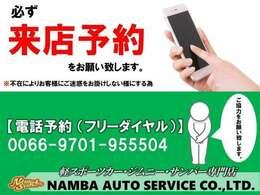 お急ぎの方、詳細な情報を知りたい方はお電話ください!無料通話(携帯可)0066-9711-944435