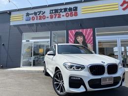 BMW X3 xドライブ20d Mスポーツ ディーゼルターボ 4WD サンルーフ/茶革/全周囲カメラ/20インチAW