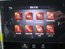 下画面にはオーディオ操作や温度調節などの操作が出来ます。