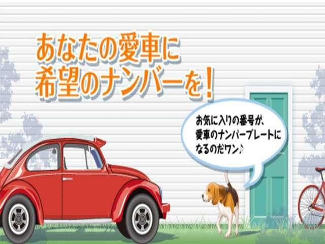 Aプラン画像:あなたの愛車に希望のナンバーを♪