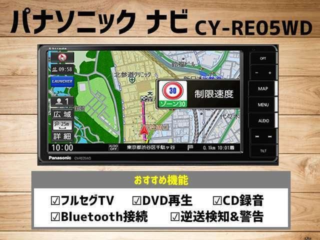 Aプラン画像:パナソニック製ナビ取付プランです!綺麗な画質のフルセグ、DVD再生、CD録音、Bluetooth対応など多機能!高速道路の逆送も検知してくれるので、運転に不慣れな人でも安心♪