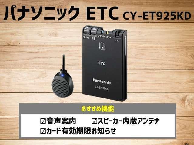 Aプラン画像:パナソニック製のETC取付のプランです!ETCカードの有効期限を音声で知らせてくれるので、有効期限を気にすることなく快適にドライブできます。