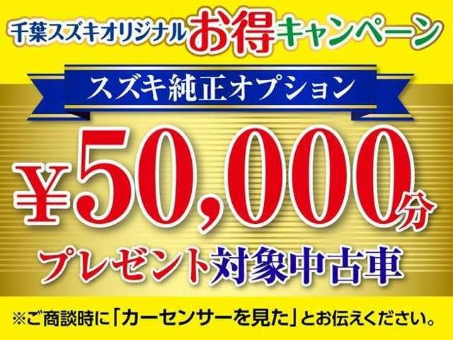 ☆千葉スズキオリジナル純正オプション5万円分プキャンペーン対象中古車です!買うなら今しかない!☆