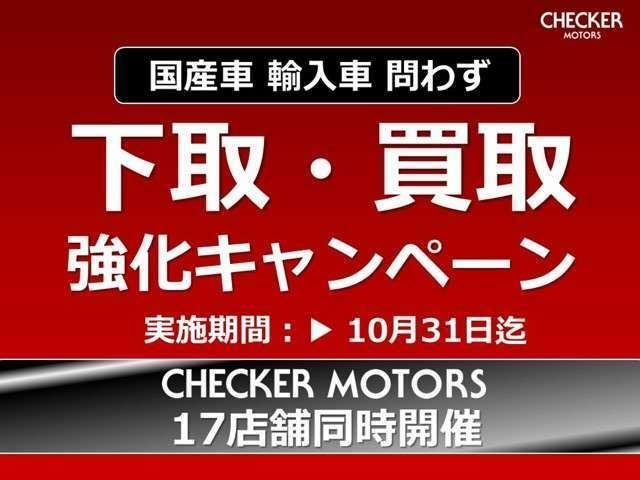 下取・買取強化キャンペーン実施中!
