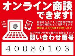 「オンライン商談」できます!自宅からネットで中古車の商談、商品の確認などご利用できます。商談には「ZOOM」を利用します。お手元にスマホ、タブレット、PCとネット環境があればOKですのでお申込みください♪