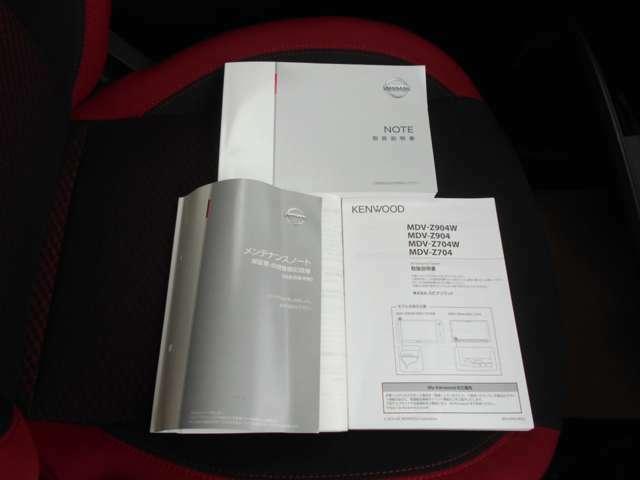 取り扱い説明書、点検整備記録簿もついてて安心です!