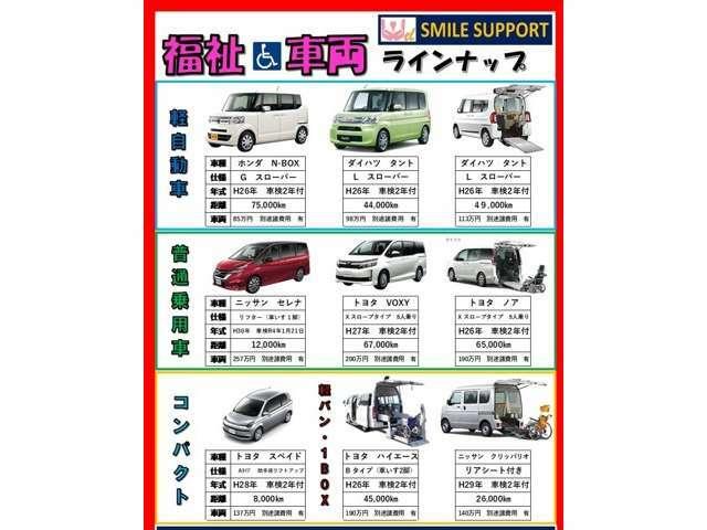弊社の中古車は、自社のリース・レンタカーUP車両をメインに採用している為、中古車販売時における費用の無駄をなくした【お得なプラン】を用意しています。