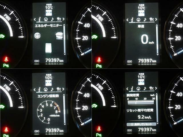 マルチインフォメーションディスプレイ(瞬間燃費・エネルギーモニター・航続可能距離・エンジン回転数・車速・方位・後席エアコン状態・ナビ表示・レーダークルーズなどなど)