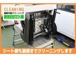 シートの裏側やレール部分までしっかりと清掃しております。