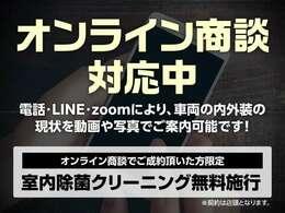 ご来店頂かなくても、電話、LINE、ZOOMなどでオンライン商談に対応しています。