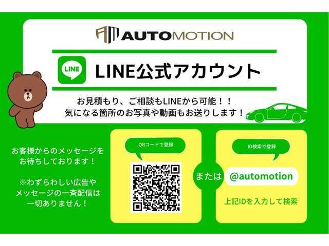 ☆LINE公式アカウント☆お車の詳細の写真や動画、ローンのシュミレーション、ご質問などなど気軽にご連絡下さい♪わずらわしい広告やメッセージの配信は一切ございませんのでご安心ください。