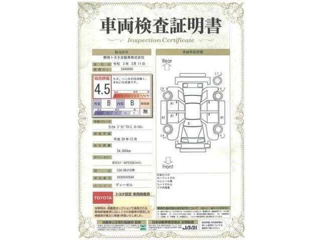 車両検査証明書付きです。おクルマの状態がわかりやすく安心ですよ♪