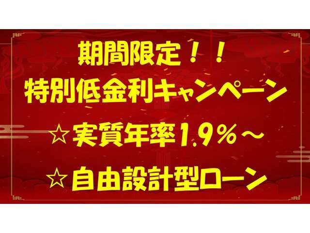 オータムキャンペーン!特別金利にてお申込み可能です!オーダーメイドフリーローン☆
