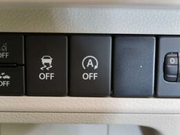 【アイドリングストップ】自動でエンジンを停止して無駄な燃料消費をゼロにするアイドリングストップ機能付きです!