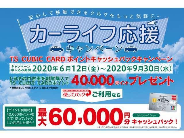 最大6万円のキャッシュバック!この機会をお見逃しなく!