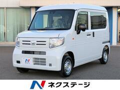 ホンダ N-VAN の中古車 660 G ホンダセンシング 愛知県蒲郡市 109.9万円