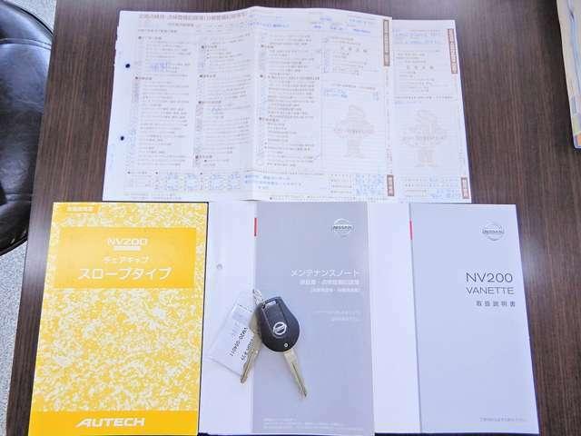 保証書、取扱い説明書、点検整備記録簿、キーレス、スペアキー付です。