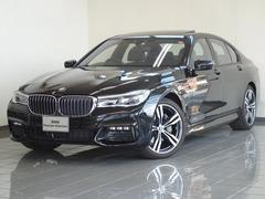 BMW 7シリーズ の中古車 740e iパフォーマンス Mスポーツ 神奈川県大和市 619.9万円