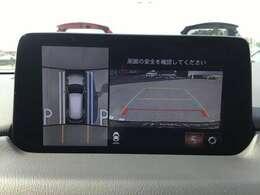 360度ビューモニターでお車の全周が視認可能♪