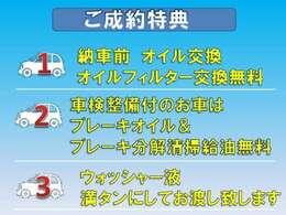 9月ご好評につき、期間延長!現在お乗りいただいているお車の下取り金額を最低7万円保証致します!!詳しくは営業まで!!