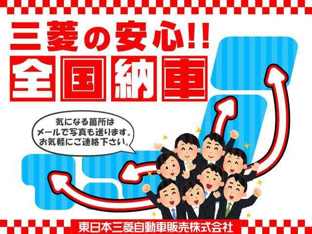 当店では、北海道~九州・沖縄県まで納車実績もございます。提携の陸送業者にてご自宅(ご指定場所)まで大切にお届けさせて頂きます。陸送費や納車日時などお気軽にご相談下さい。